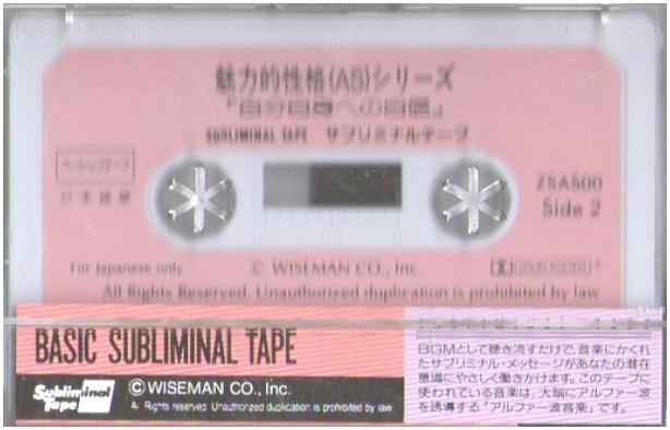 魅力的性格(AS)シリーズ「自分自身への自信」 サブリミナルテープ ベーシックテープ/日本語版 アルファー波音楽。 カセットテープ 1巻。  中古。状態:大変良い。