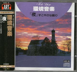 すこやかな眠り 環境音楽 「夜」 CD 1枚。  帯付き。  中古。状態:良。  13曲入り。