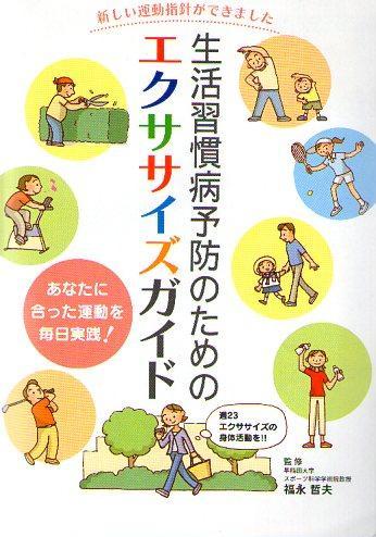 生活習慣病予防のためのエクササイズガイド カラー印刷。34頁。 価値ある小冊子です。