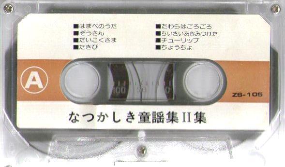 なつかしき童謡集Ⅱ集/zs-105 ケース無し、カセットのみ。