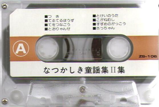 なつかしき童謡集Ⅱ集/zs-106 ケース無し、カセットのみ。