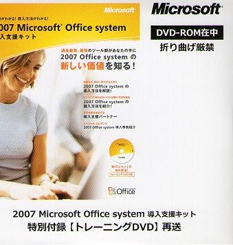 2007 Microsoft Office system 導入支援キット トレーニング DVD 過去最高、最強のツール群があなたの手に。 2007 Office system の新しい価値を知る!