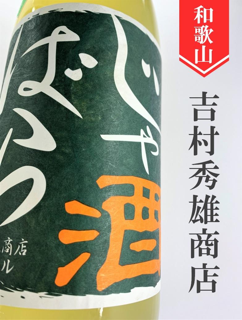 """◆じゃばら酒/1.8L<br />◆日本酒仕込<br />◆北山村邪払(じゃばら)使用<br /><br />和歌山県北山村の「じゃばら」という世界でもここだけの柑橘類。この村には、世界で唯一の『じゃばら』という柑橘類があります。北山村は和歌山県でありながら三重県と奈良県に囲まれた、全国唯一の飛び地の村です。<br /><br />「""""じゃばら""""は花粉症に効く!」らしい・・・。女性に大人気!<br /><br />ゆずよりも果汁が豊富で、スダチやカボスと違い、糖度と酸度が絶妙に調和しています。有効成分も何十倍も豊富に含まれているそうです。最近では柑橘系のお酒もめずらしくありませんが、なんと言ってもじゃばらは純国産、純北山村産です。残留農薬も厳重に検査され一切検出されておりません。""""レモン・ユズ""""などのお酒と全く違うじゃばら酒独特の風味は、農薬の心配がない果皮を存分に使うことで初めて自信を持って引き出せる味わいです。<br />"""