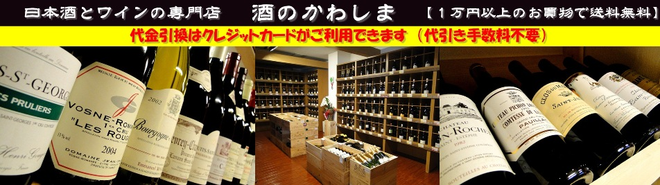 酒のかわしま 日本酒とワインの専門店 ・・・宮城県仙台市の酒屋、日本酒とワインの専門店「酒のかわしま」ショッピングページへようこそ。