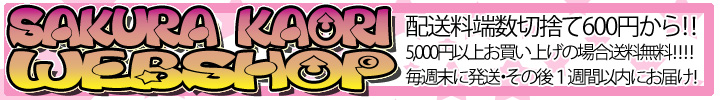 SAKURA KAORI.com WEBSHOP!