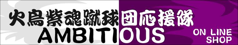 火鳥紫魂蹴球団応援隊 AMBITIOUSのONLINE SHOP