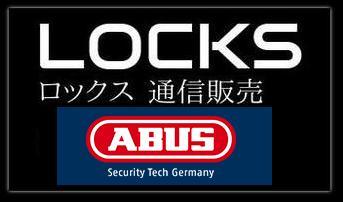 LOCKS ABUS アバス社製品通信販売