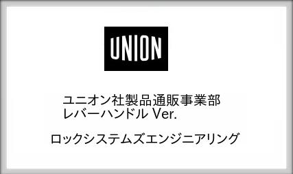 LOCKS UNION ユニオン社製品通信販売 【レバーハンドル】