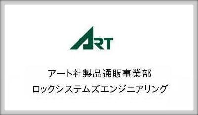 LOCKS ART アート社製品通信販売