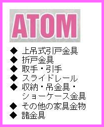 LOCKS ATOM アトムリビンテック社製品通信販売 Vol.2