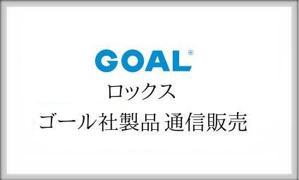 ロックス GOAL ゴール社製品通信販売