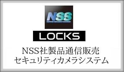 LOCKS NSS社製品通信販売