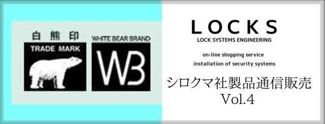 LOCKS WB シロクマ社製品通信販売 vol.4