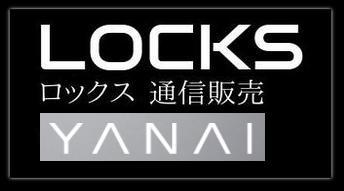 LOCKS YANAI ヤナイ社製品通信販売