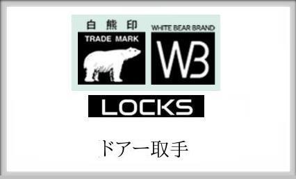 LOCKS WB シロクマ社製品通信販売 ◆Vol.3