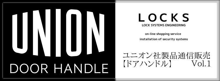 LOCKS ユニオン社製品通信販売 ドアハンドル Ver.