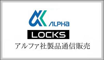 LOCKS ALPHA アルファ社製品通信販売