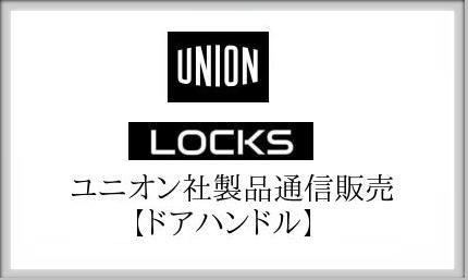 LOCKS UNION ユニオン社製品通信販売 【ドアハンドル】