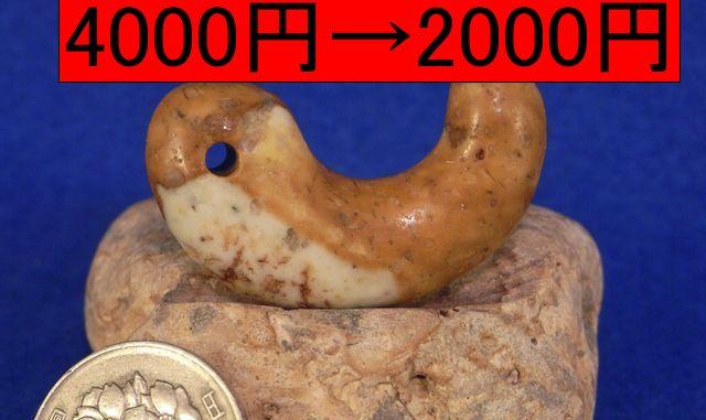 4000円→2000円