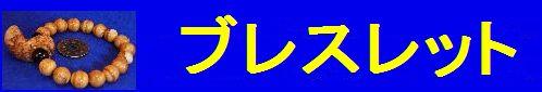 姫川薬石ブレスレット
