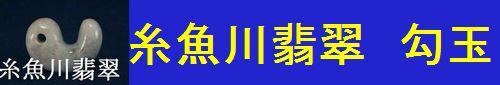 糸魚川翡翠 勾玉
