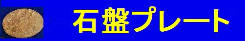 姫川薬石 石盤