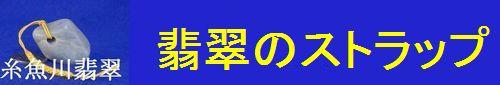 糸魚川翡翠 ストラップ