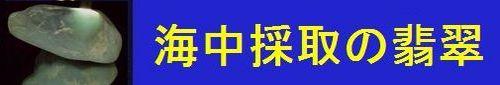 糸魚川翡翠 海中