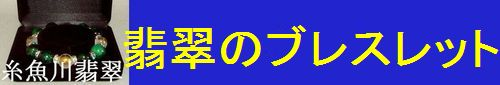 糸魚川翡翠ブレスレット