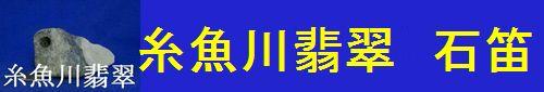 糸魚川翡翠 石笛