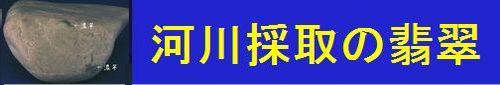 糸魚川翡翠 河川