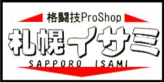 札幌イサミ