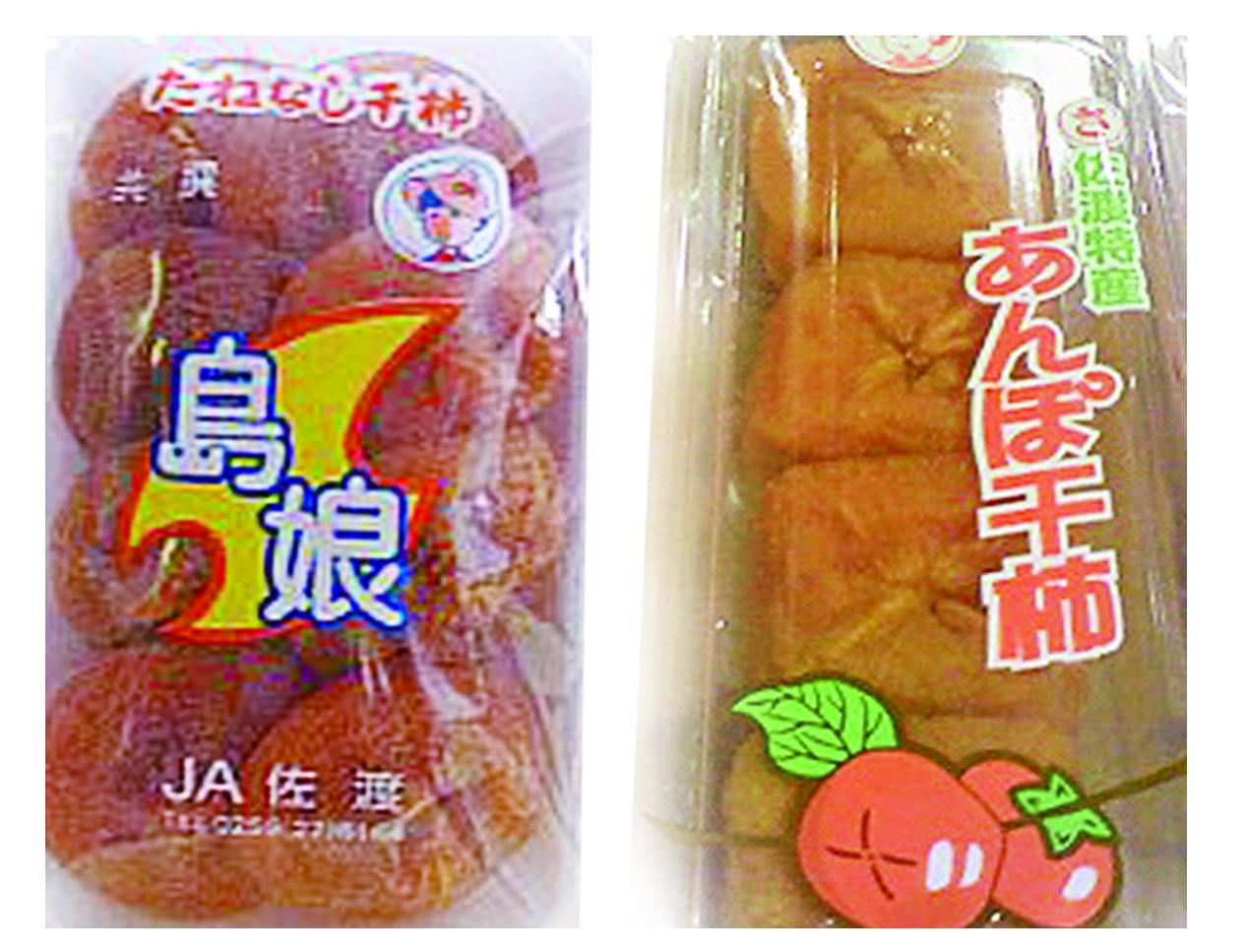 「あんぽ柿」5袋入り