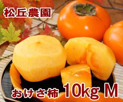 おけさ柿 10kg M