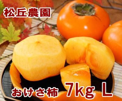 おけさ柿 7kg L