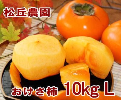 おけさ柿 10kg L