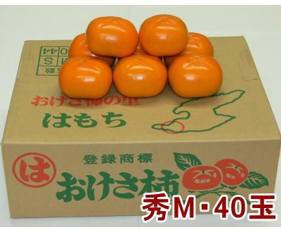 おけさ柿 秀M40玉