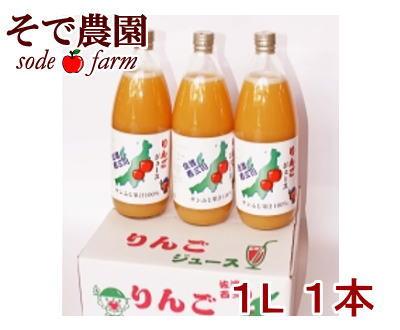 サンふじりんごジュース 1L