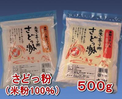 さどっ粉(米粉100%) 500g