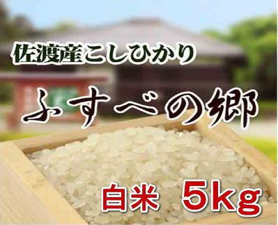 佐渡産コシヒカリ ふすべの郷 5kg(白米)