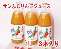 りんごジュース3本入