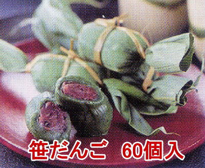 笹だんご 50個入【関東地区のみ】