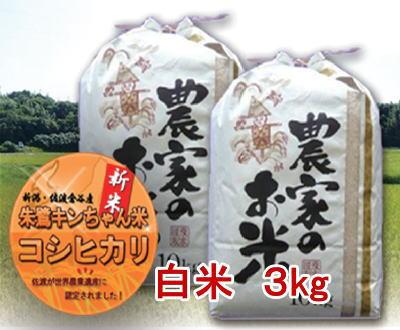 トキのキンちゃん米 3kg