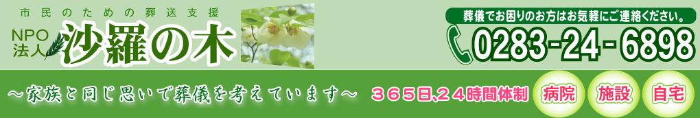 沙羅の木 オプション販売