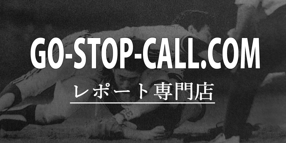 GO-STOP-CALL.COM CD レポート専門店
