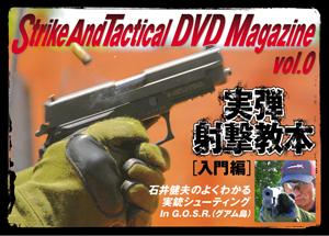 SAT DVD vol.0 実弾射撃教本[入門編]