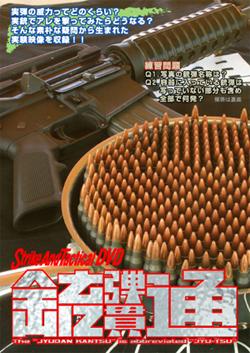 SAT DVD vol.1 DVD 銃弾貫通