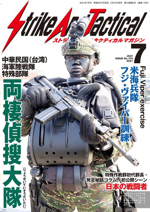 台湾特殊部隊