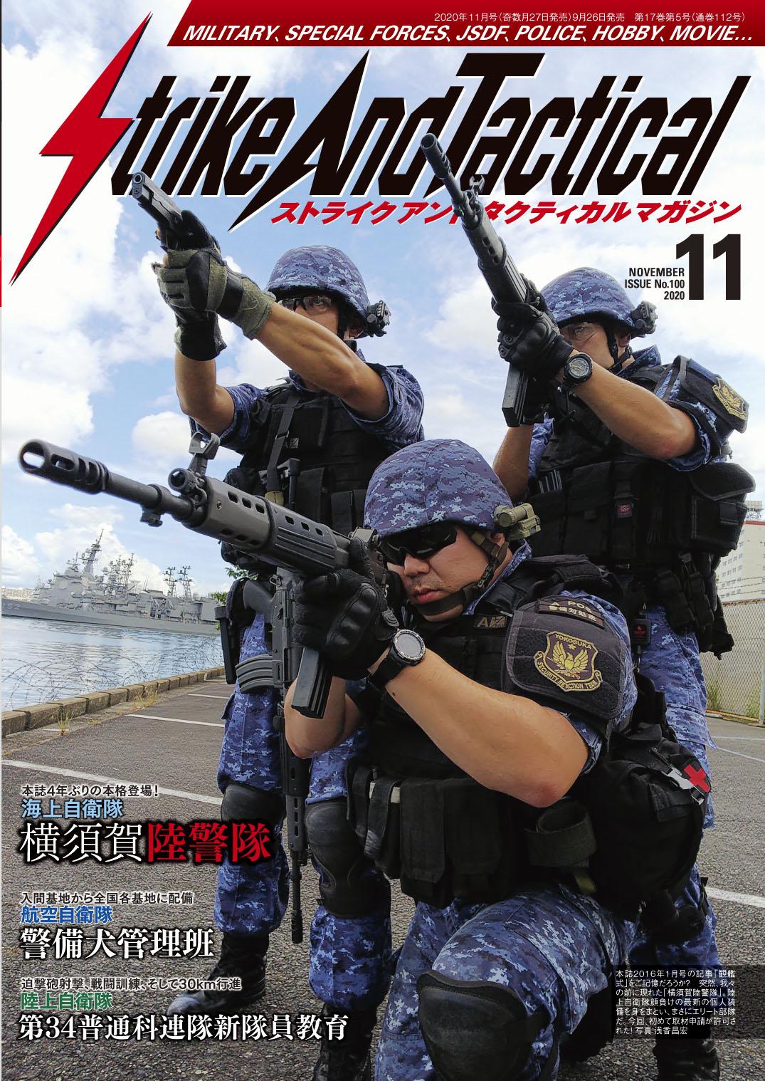 海上自衛隊・横須賀陸警隊