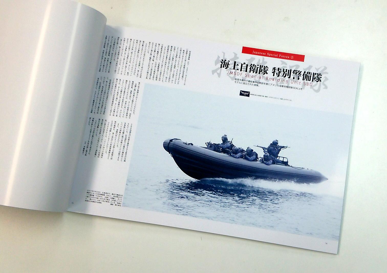 まさしく美術書のようなクオリティで「日本の特殊部隊」の美しき勇姿を存分にご堪能ください!